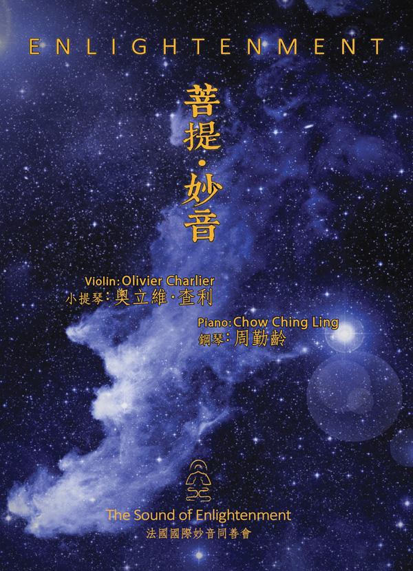 众筹出版著名音乐家演奏的《菩提•妙音》专辑CD