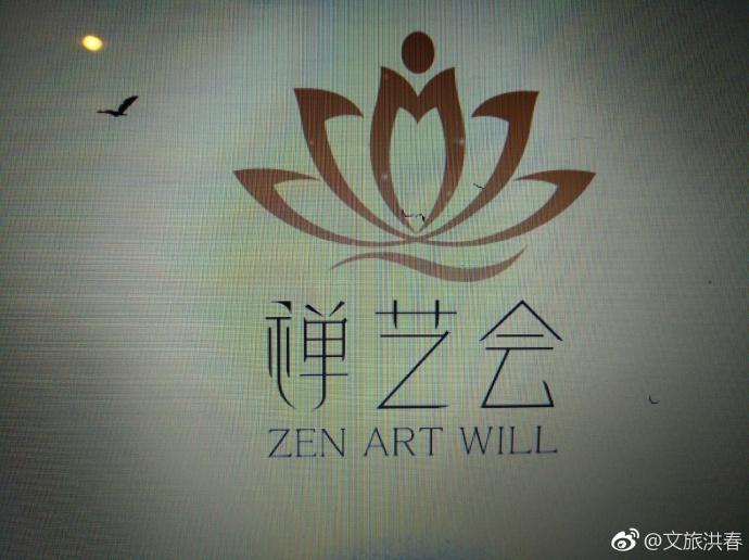 """中国禅文化艺术研究院(会)将持续推出""""亲手造佛祖真身舍利妙乐塔等洗身净心活动"""