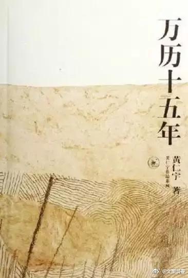 今天,是历史学家黄仁宇诞辰100周年