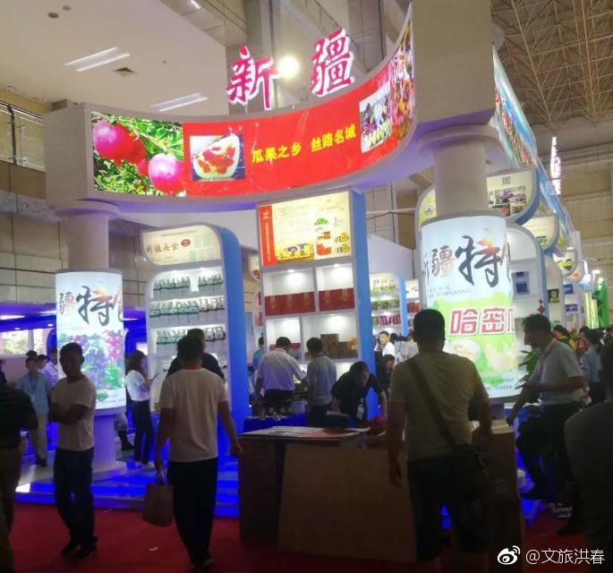 第二十一届中国农产品加工业投资贸易洽谈会在驻马店开幕